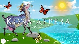 Коза-дереза | Аудиосказки с картинками | Сказки для детей | Русские народные сказки
