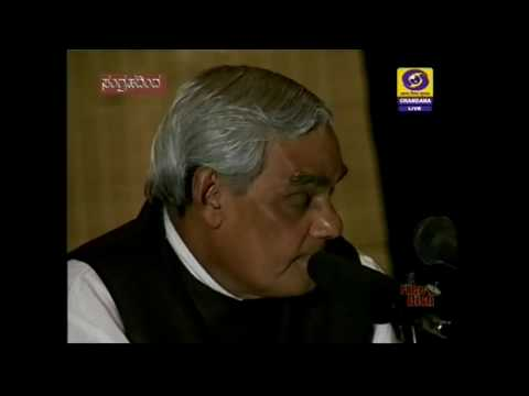 A Tribute to Atal Bihari Vajpayee Former PM India |kannada |