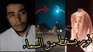 نيزك فالرياض !! - تذكرون هالقارى شوفوا كيف صار !!!