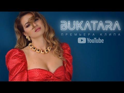 Смотреть клип Букатара - Неизлечимая Любовь