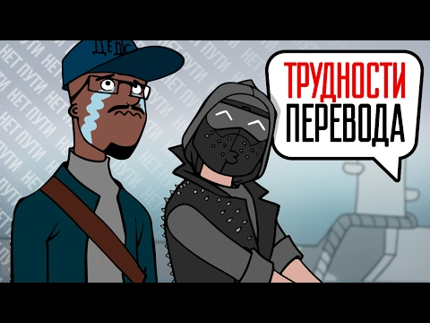 Трудности перевода. Watch Dogs 2