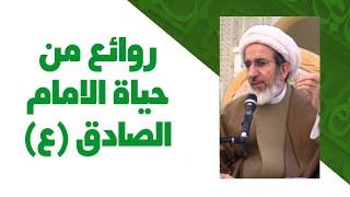 روائع من حياة الامام الصادق (ع) - الشيخ حبيب الكاظمي