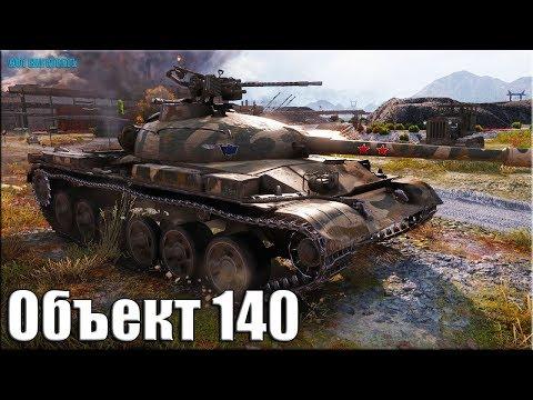 Правильная тактика Объект 140 ✅ World of Tanks лучший бой