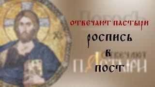 Отвечают пастыри: Роспись в пост - грех?