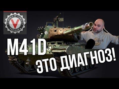 M41D - 'Бульдог