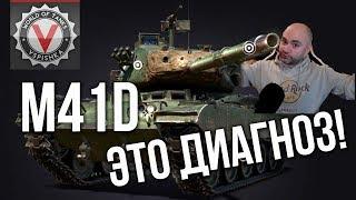 """M41D - """"Бульдог из Китая"""". ЗАНИЖЕННЫЕ ОЖИДАНИЯ - ЗАВЫШЕННЫЙ ДПМ"""