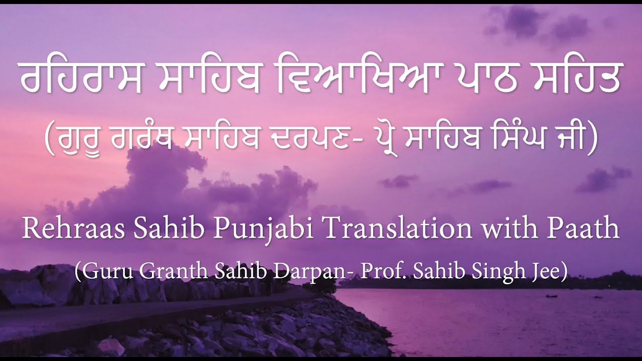 Sahib pdf rehras path