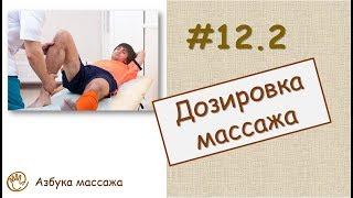Дозировка массажа   Урок 12, часть 2   Уроки массажа