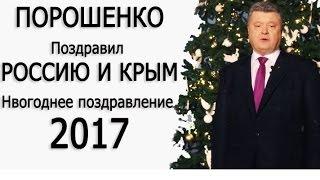 Порошенко в Новогоднем поздравлении 2017 ПОЗДРАВИЛ  Россию и Крым