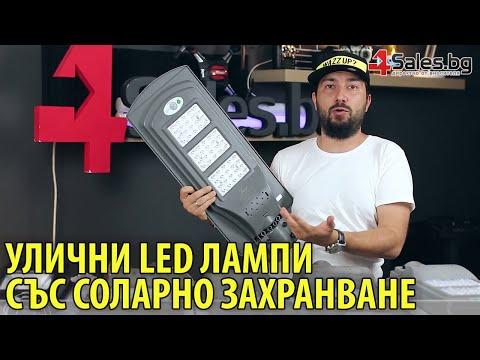 Соларна водоустойчива LED лампа за открито 30W 11