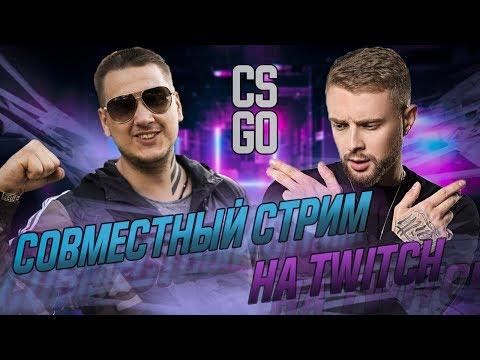 ZEUS и Егор Крид ведут совместный стрим на Twitch