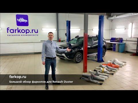 Фаркопы для Рено Дастер   Большой обзор от Farkop.ru   Как выбрать фаркоп на Renault Duster ?