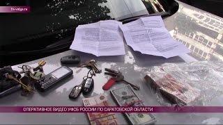 Задержание саратовского прокурора Владимира Чечина