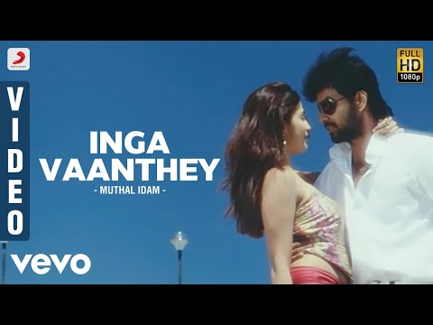 D. Imman, Haricharan, Surmukhi - Inga Vaanthey (Full Song)