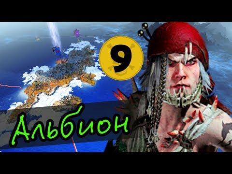 Пираты Сартозы прохождение Total War Warhammer 2 за Аранессу #9