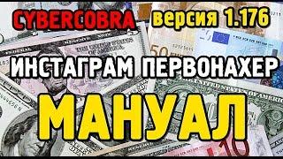 Мануал CyberCobra Инстаграм Первонахер 1.176