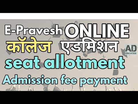 ONLINE COLLEGE ADMISSION SEAT ALLOTMENT & ADMISSION FEES PAYMENT..सीट अलोटमेंट और पेमेंट?