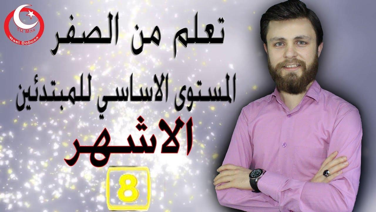 يجب عليك مشاهدته الاشهر-اشهر السنة  باللغة التركية مع جمل(الدرس الثامن)