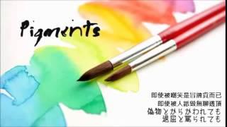 [中文字幕]天月 Pigments(顏料)