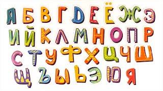 Буквы русского алфавита. Клеим наклейки и учим буквы.