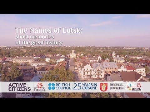 Halshka Hulevychivna   The Names Of Lutsk