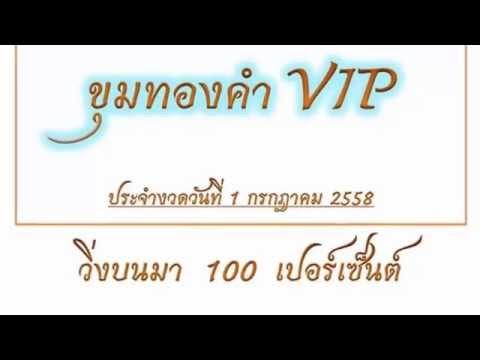 เลขเด็ดงวดนี้  หวยซองขุมทองคำ VIP 1/07/58
