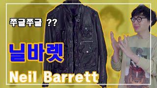 [패션코디 비니의 리뷰] 쭈글쭈글~ 닐바렛  레더 자켓…