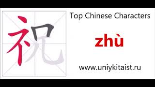 Chinese character 祝 zhù (pray for happiness or blessings)