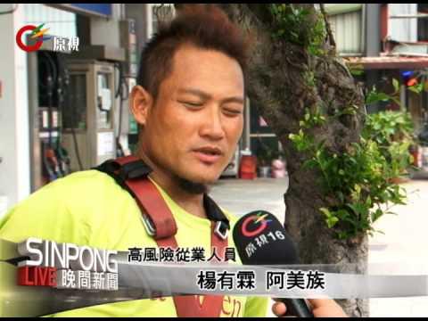 緊急退避權入法 勞工安全可自保 20130619 - YouTube