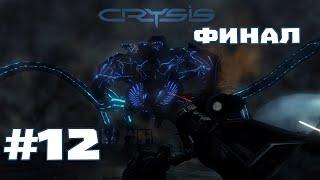 Прохождение Crysis #12 - Финал