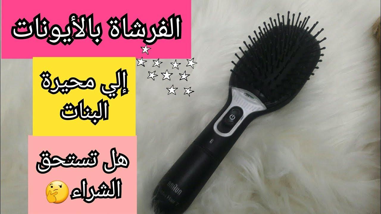فرشاة الشعر بالأيونات Braun Satin Hair 7 Iontec Brush Youtube