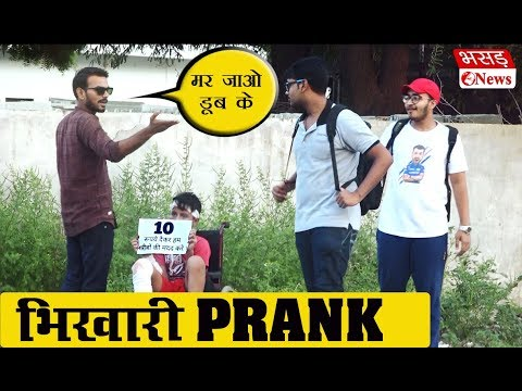 Beggar Prank | Bhasad News | Pranks in India 2018