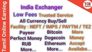 Best E-Currency/Crypto Currency Buy/Sell Site Very Lowest & Trusted Service For India Exchanger