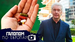 Талоны на лекарства Генплан Собянина Забить на выборы Галопом по Европам 506