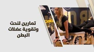 روان - تمارين لنحت وتقوية عضلات البطن