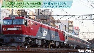 "JR貨物EH500牽引!寝台特急カシオペアJR30周年記念号/Rare!! Class EH500 + E26 Series ""Cassiopeia"" - Japanese train"