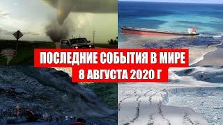 Катаклизмы за день 8 августа 2020 | Пульс Земли ! событие дня ! в мире ! Месть Земли ! Боль Планеты