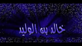 خالد بن الوليد رضي الله عنه  لفضيلة الشيخ محمد سيد حاج رحمه الله