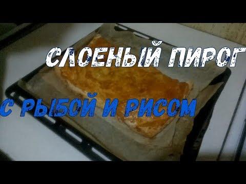 Пирог с рыбой и рисом из слоеного теста.