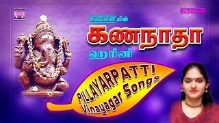 Gananatha | Harini | Tamil Vinayagar Songs | Pillayarpatti