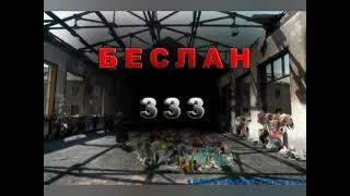 В памяти погибших захватит теракта  школы города Беслана