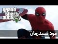سبيدرمان في حرامي السيارات !؟! | GTA V Spider Man
