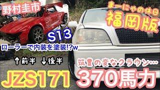 まーにゃの休日 GW福岡版 圭市S13ローラーで塗装!?/筑豊の珍車370psクラウン