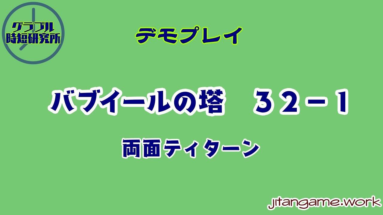 1 グラブル 32