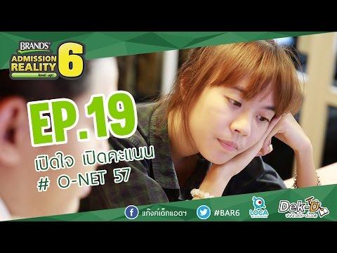 [BAR6:Level19] เปิดใจ เปิดคะแนน # O-NET 57