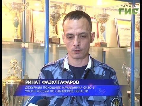 Сотрудник самарского СИЗО-1 стал лучшим на Всероссийском конкурсе работников УИС