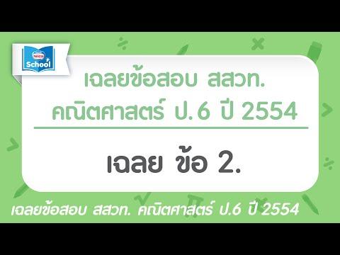 ข้อสอบ สสวท. คณิตศาสตร์ ป.6 ปี 2554 : ข้อ02