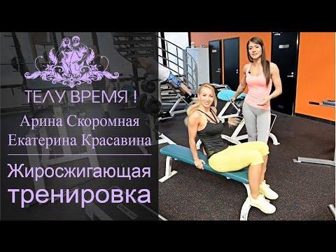 ТЕЛУ ВРЕМЯ! Арина Скоромная и Екатерина Красавина. Жиросжигающая тренировка
