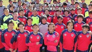 徳永悠平選手のFC東京での14シーズンの歩みを振り返ります。