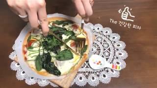 [다이어트 식단 2] 초간단 시금치 토마토 또띠아 피자…